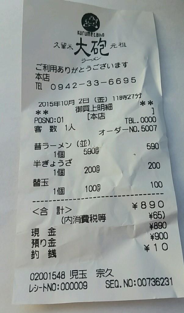 20151002_164131_640-1