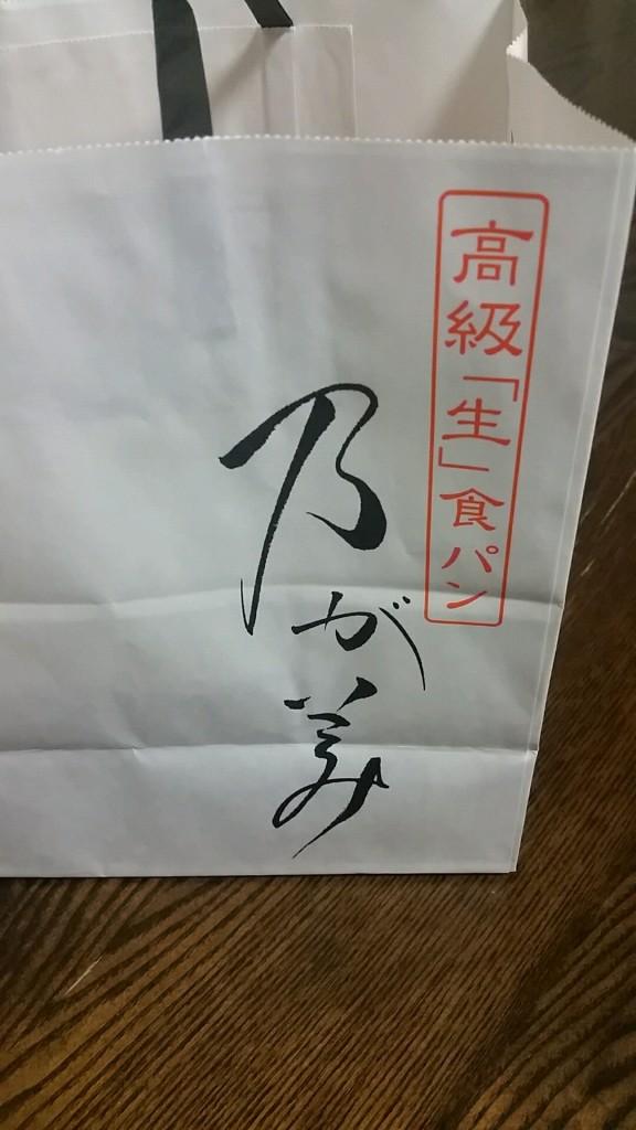 乃が美はなれ 徳島店がオープン。